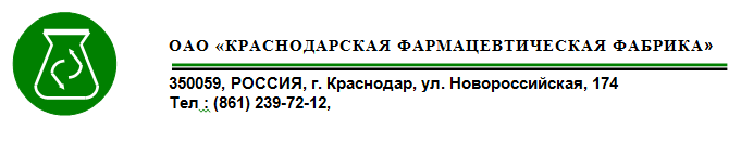ОАО «КРАСНОДАРСКАЯ ФАРМАЦЕВТИЧЕСКАЯ ФАБРИКА»